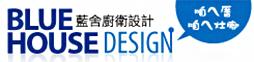 廚具公司-藍舍廚衛設計,廚房裝潢、衛浴裝潢推薦